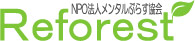 NPO法人メンタルぷらす協会 Reforest