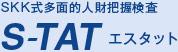 SKK式多面式人材把握検査 S-TAT